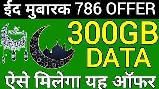 Jio Double Dhamaka Offer के बाद इस कंपनी ने दिया 300GB Data | Eid Mubarak 786 Offer with 300GB Data