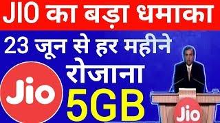 Jio के नये प्लान में 5GB DATA रोज़ाना | Reliance Jio Three New Offers for Jio Link Users | Jio
