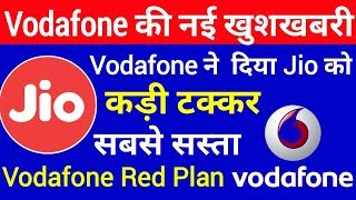 Hello Jio Postpaid Plan Offer Effect : Vodafone launches by New Vodafone Red Postpaid Plan