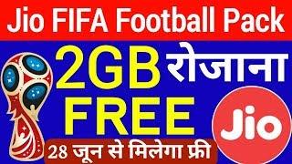 Jio ने फिर से दिया फ्री रोजाना 2GB Data । Jio FIFA football Pack Free 2GB Data Per Day