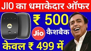 Jio Double Dhamaka के बाद अब Jio का 50% Discount Offer | Jio New Offer from 3 July on Jio fi Device