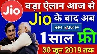 बडी खुशखबरी | Reliance BIG TV 30 जून 2019 तक फ्री | अब रिचार्ज का झंझट खत्म | Jio Effect
