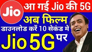 Jio ला रहा है 5G | Jio 5G Launch Date in India (Unlimited Data Plans Mobile SIM)