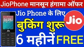 JioPhone Monsoon Hungama Offer Launched With 6 Months Unlimited Benefits | JioPhone Exchange offer