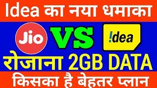 Jio OFFER Effect : Jio Double Dhamaka Offer के बाद Idea 4G New Offer Giving by Perday 2GB DATA