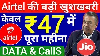 Airtel की खुशखबरी | Airtel New Plan Of ₹47 For 28 Days | Airtel to Beat Vodafone ₹47 & JioPhone ₹49