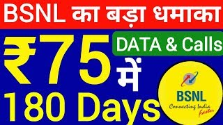Jio Effect : BSNL New Plan Rs.75 for 180 Days with Internet Sms & Calling benefits