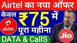 Jio Vs Airtel : Airtel का नया ऑफर   Airtel ने लांच किया ₹75 वाला प्लान 28 Days के लिए