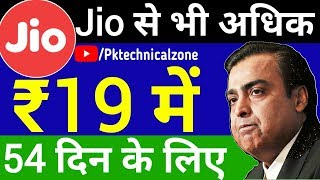 Jio को कड़ी टक्कर Jio से सस्ता | BSNL New Plan Launch by ₹19 For 54 Days Validity