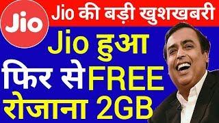 Jio Free OFFER । Jio एक बार फिर से फ्री | Reliance Jio Free Perday 2GB Data Offer for Jio Users