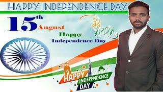 आप सभी को स्वतंत्रता दिवस की हार्दिक शुभकामनाएं   Happy Independence Day