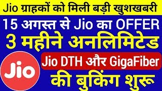 Jio 15 August Offer : 3 महीनें फ्री offer के साथ आया Jio DTH ,How to Book Jio GigaTV & Jio GigaFiber