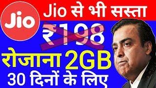 Jio के ₹198 प्लान से भी ज्यादा इंटरनेट और सस्ता भी रोजाना 2GB Data For 30 Days। New 60GB DATA OFFER