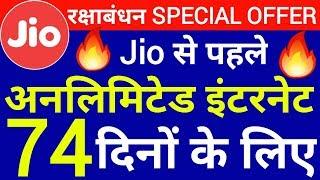Jio से पहले 74 दिनों के लिए Unlimited Data aur Calls | Rakshabandhan Special Plan Prepaid