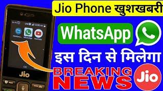 Jio Phone Whatsapp Update 27 August 2018 | कब से मिलेगा Jio Phone में Whatsapp & Youtube