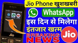 Jio Phone Whatsapp Update Final Date | Jio Phone me WhatsApp kab aayega | जल्द मिलेगा Whatsapp & yt