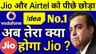 बदल जाएगा Telecom Company Vodafone Idea Merger Completed | Vodafone-Idea Limited No.1