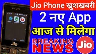 Jio Phone BREAKING NEWS   Jio Phone में मिलेंगे ये 2 नए App    Whatsapp Still Not Available