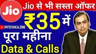 Jio से भी सस्ता ₹35 में पूरा महीना Data एंड calls | Airtel Latest 3 Plans below Rs.100