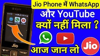 JioPhone Whatsapp App Update | JioPhone me Whatsapp Kab aayega ? Jio Phone WhatsApp & YouTube Update