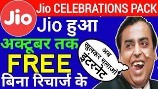 Jio Celebrations Pack | फिर से Free मिलेगा 1 October से | Jio New Free Data Offer from 1 October