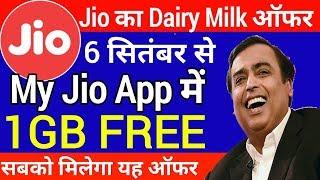 Reliance Jio का Cadbury Daily Milk OFFER | Jio New Free Internet Offer मे मिलेगा 1GB DATA