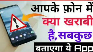 Smartphone Hardware Problem : How to Detect hardware & sensor problem of Android smartphone