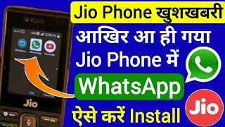 Jio Phone Whatsapp App  Update | आ गया Jio Phone में WhatsApp | Jio Phone Me Whatsapp Kaise Chalaye