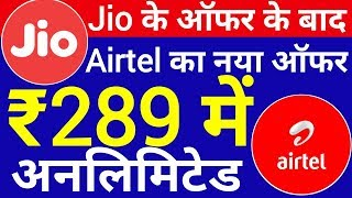 Jio New Offer के बाद Airtel का नया ऑफर | Airtel New Offer Just ₹289 of 48 Days validity