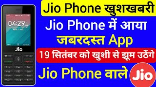 Jio phone Update : फिर से आ गया YouTube app | How to install YouTube app