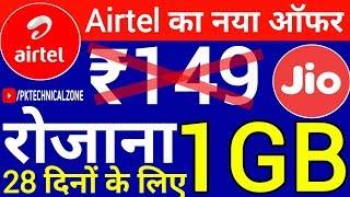 Jio vs Airtel : Airtel का नया ऑफर रोजाना 1GB Data 28 दिनों के लिए | किसका है बेहतर Plan Jio,Airtel