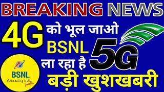 BIG Breaking News : Bsnl 5G Service Launch Date in India | 5G Spectrum Auction India
