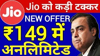 JIO EFFECT : Jio को कड़ी टक्कर | Idea Launch by New ₹149 Unlimited plan