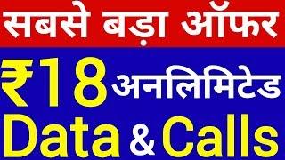 BREAKING NEWS : केवल18 रूपये में अनलिमिटेड इंटरनेट और कॉल्स | ₹18 New Unlimited Plan Launched