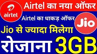 Jio Vs Airtel : Airtel का सबसे सस्ता ऑफर 3GB रोज़ाना DATA OFFER | Jio New Offer Vs Airtel New Offer