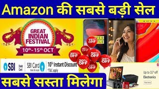 लूट लो इस Sale में Amazon Great Indian Festival Sale 2018 | Coming soon
