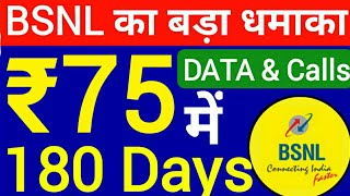 Jio Effect : BSNL New Plan Launch by Rs.75 for 180 Days with Internet Sms & Calling benefits