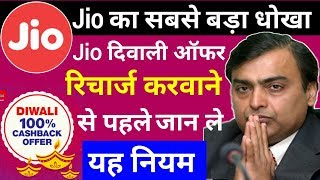 Jio Diwali Offer 2018 | जाने क्या है सच्चाई | 1 Year Free | Jio Diwali 100% Cashback Offer