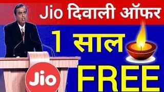 Jio Diwali Offer 2018 | 1 साल फ्री 547GB | Jio Diwali 100% Cashback Offer | Jio 1 Year Free