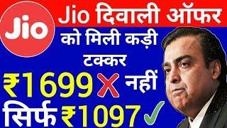 Jio दीवाली ऑफर के बाद आया सस्ता Offer पूरे एक साल अनलिमिटेड केवल 1097 में। New Diwali Offer