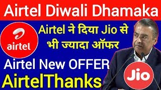Airtel Diwali Dhamaka : Jio जैसा आया Airtel का ऑफर और साथ में मिलेगा Cash Back Offer...