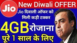 Jio Diwali Offer Effect   अब 4GB रोजाना पूरे 1 साल के लिए   BSNL Diwali Maha Dhamaka Offer
