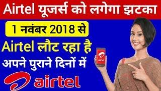 Airtel का नया खेल, Airtel यूजर्स को लगेगा झटका, अब Airtel के प्लान आपको मिलेंगे महंगे