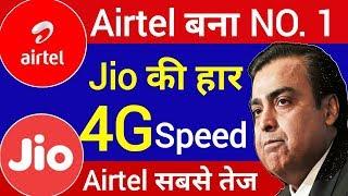 Airtel बना No. 1 : Jio की हुई हार ,New Speedtest Report By Open Signal   JIO Speed Vs Airtel Speed