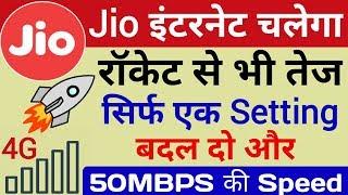 Jio 4G Internet Ki speed Kaise Badhaye 100% Working Method   How to Increase Jio Internet Speed
