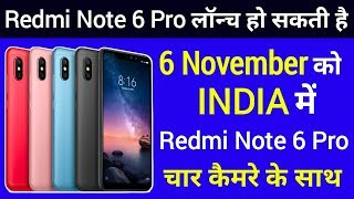 Redmi Note 6 Pro coming to India on 6 November ? | Redmi note 6 Pro price and launch date in India