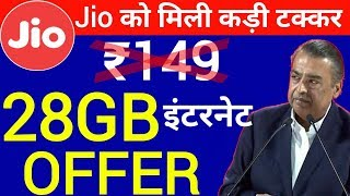 Jio को मिली कड़ी टक्कर : Jio Rs.149 Plan Now Countered By Idea 4G New 28GB Plan | Idea 4G New Offer