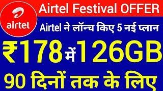 Airtel Festival Offer : Airtel ने लॉन्च की 5 नई धमाकेदार प्लान 126GB Data | Airtel New Offer