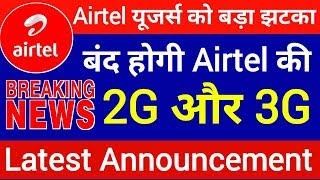 Bharti Airtel का 2G और 3G Service होने वाला है बंद | Bad News For Airtel 2G & 3G Users