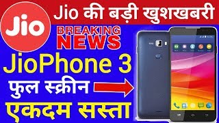 Jio कि बड़ी खुशखबरी : JioPhone 3 | Reliance Jio is Working on JioPhone 3 with Unisoc